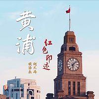 黄浦·红色印迹