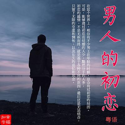 幸福加号|男人的初恋|粤语