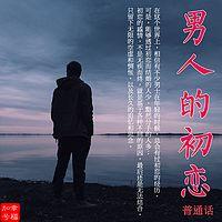 幸福加号|男人的初恋|普通话