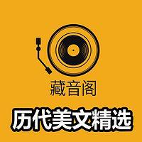藏音阁|中国历代美文精选