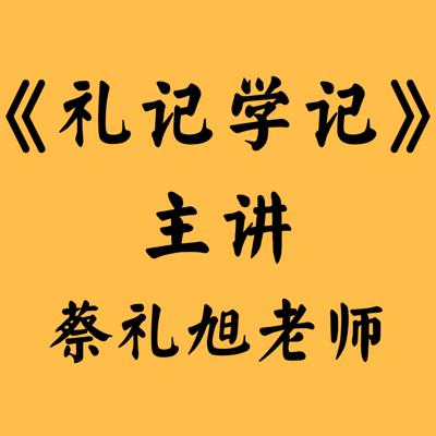 《礼记 学记》蔡礼旭老师主讲