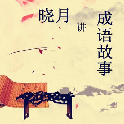 【晓月讲名著】成语故事