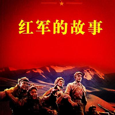 【晓月讲故事】红军故事