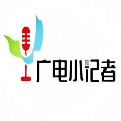 【小记者团】广电小记者