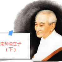 南师说庄子(下)