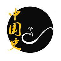 勺等中国史 | 不断发掘历史中的未来之学