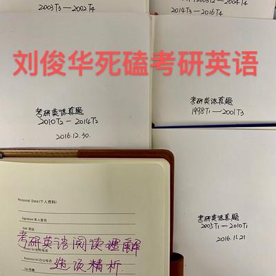 刘俊华死磕考研英语