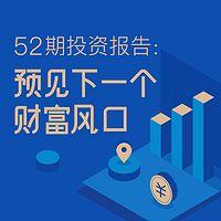 52期投资报告:预见下一个财富风口