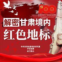 解密甘肃境内红色地标|回望建党百年