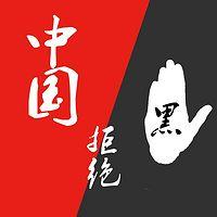 中国拒绝黑