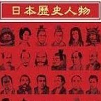 日本历史人物