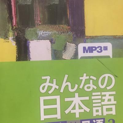 大家的日本语2-初级