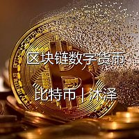 区块链数字货币比特币 | 沐泽