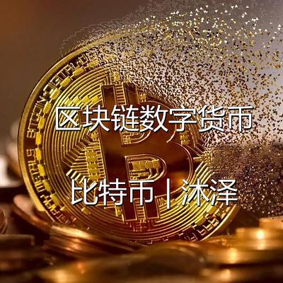 区块链数字货币比特币 | 币圈入门