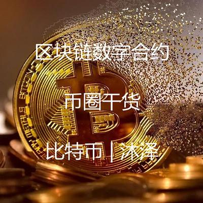 区块链比特币数字合约 | 币圈干货