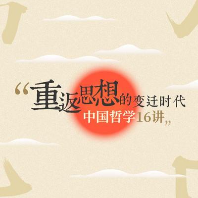 重返思想的变迁时代--中国哲学16讲