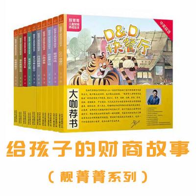 给孩子的财商故事(靓菁菁系列)