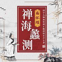 南怀瑾 | 禅海蠡测