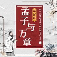 南怀瑾 | 孟子与万章