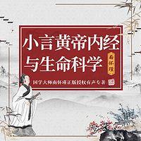 南怀瑾 | 小言黄帝内经与生命科学