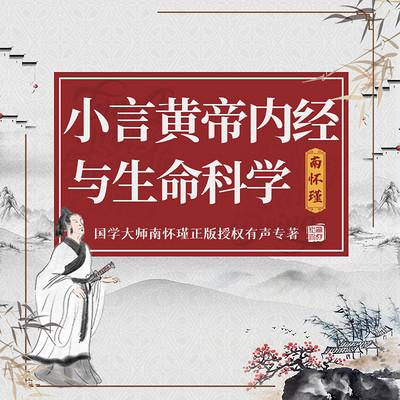 南怀瑾   小言黄帝内经与生命科学