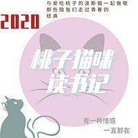 2020桃子猫咪读书记