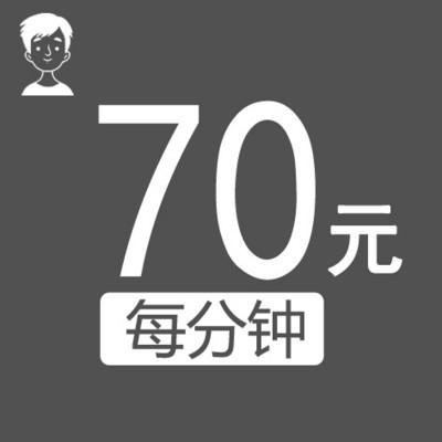 七十男老师