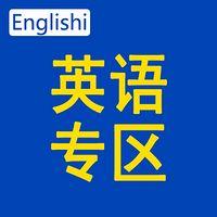 英语配音老师