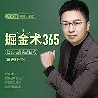 知叶课堂|社交电商新掘金术365