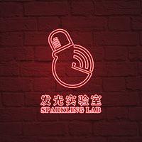 发光实验室 Sparkling Lab