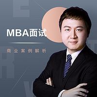 MBA提前面试案例剖析