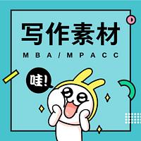 MBA/MPAcc写作素材|海绵群音朗读