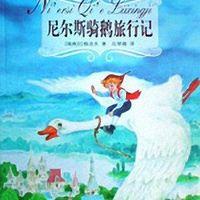 睡前故事:尼尔斯骑鹅旅行记