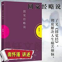 南怀瑾著述《圆觉经略说》