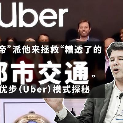 经典案例:Uber商业模式探秘