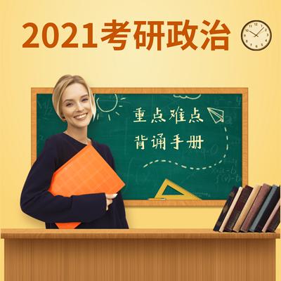 2021考研政治考点背诵手册