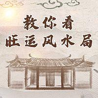 董易奇 |旺运风水局