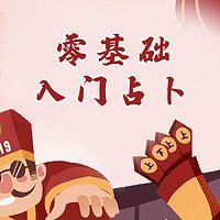 董易奇 | 零基础学会六爻占卜