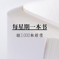 每星期一本书   听1000本好书