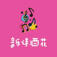 音乐诗酒花
