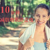 10分钟,减脂增肌肆意瘦