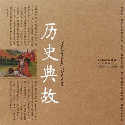 历史老师微课堂 | 历史人文典故