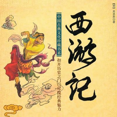 西游记(白话版)