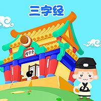 【悠优宝贝】国学三字经