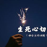 生死心切(妙舍法师讲解)