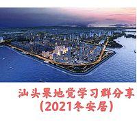 汕头果地觉学习群分享(2021冬安居)