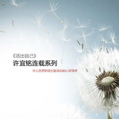 旷智勇老师朗读恩师许宜铭著作《活出自己》