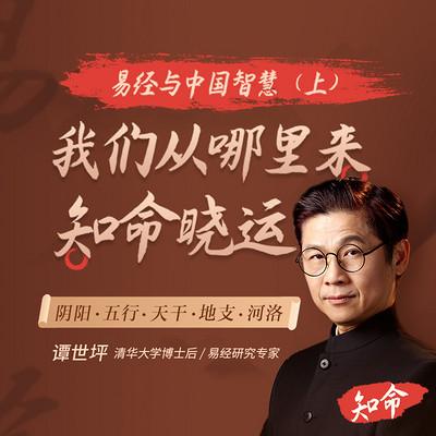 易经与中国智慧(上)