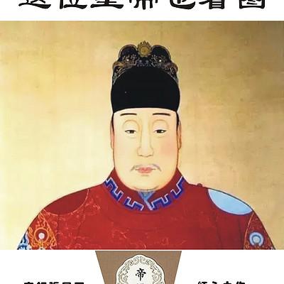 何晓畅讲述:这位皇帝也看图