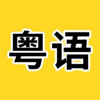 20天学会粤语|实用经商粤语